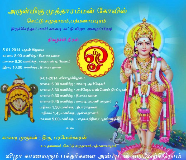 Kavadi Festival Invitation from Padmanabhapuram Mutharamman Temple